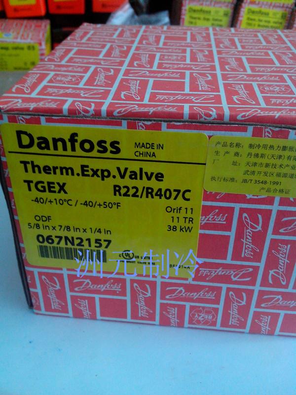 067N2157冷库膨胀阀 Danfoss/丹佛斯 二通式