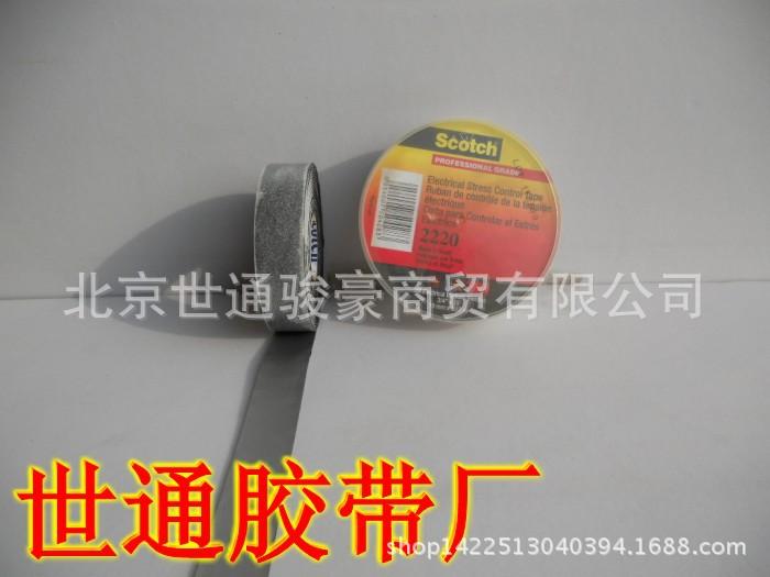 3M2220绝缘胶带防水 压敏胶 pet 电力市场