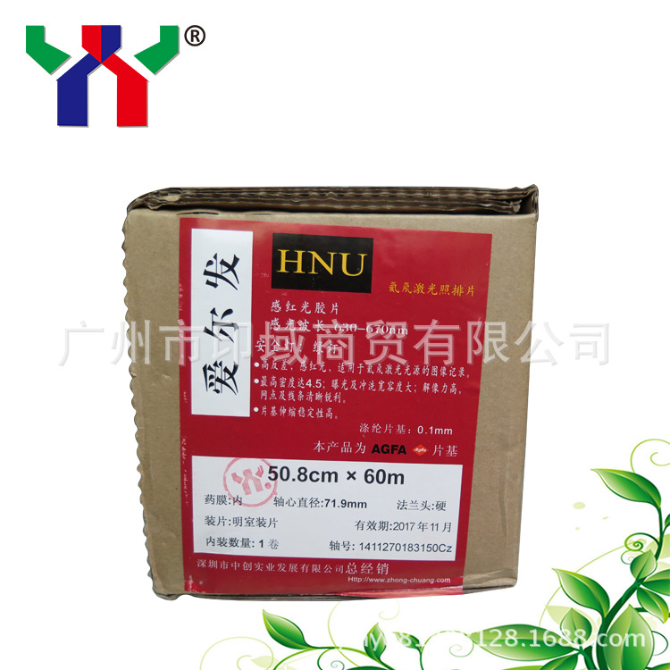 供应印刷耗材 爱尔发 涤纶片基 HNU 软/硬 内/外