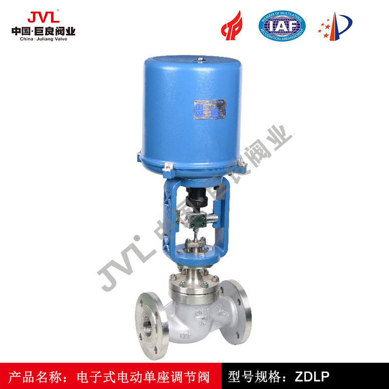 ZDLP电子式电动单座调节阀,风管调节阀,套筒式电动调节阀zdlp