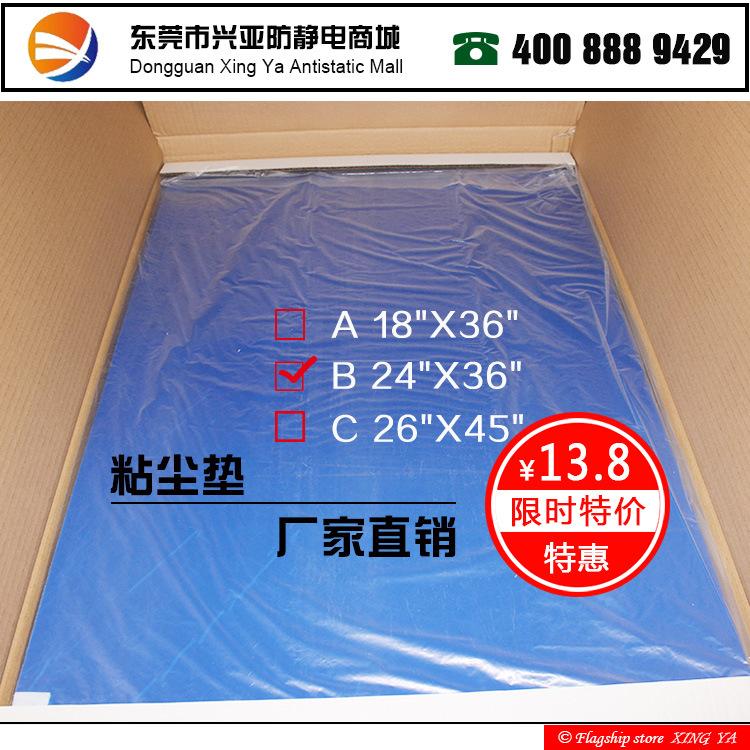 脚踏式粘尘垫60cmx90cm粘尘垫 粘尘垫 聚乙烯