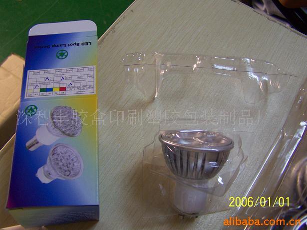 PVC照明灯包装塑料彩盒(图) 深智丰