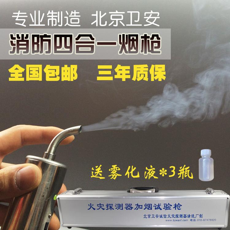 消防四合一烟枪烟感测试仪感烟火灾探测器测试仪烟温声燃