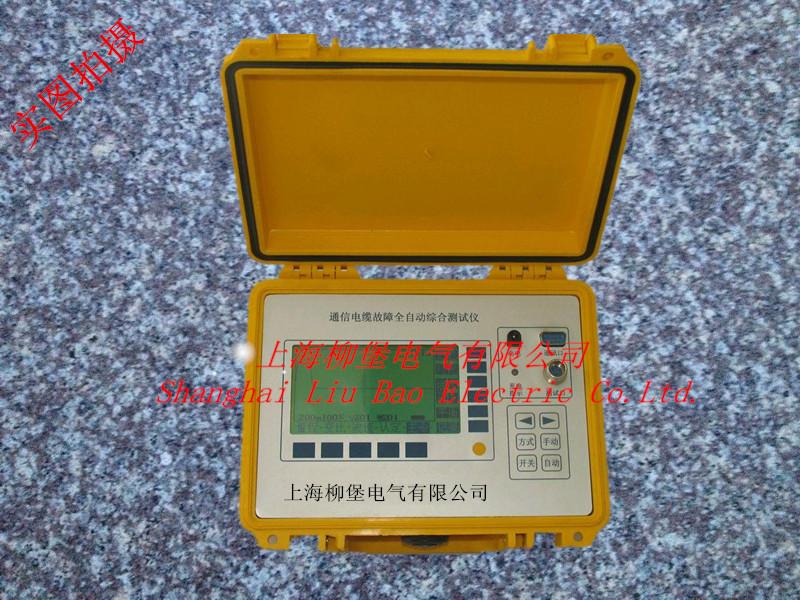 供应通信电缆故障综合测试仪/智能/通信电缆通讯检测仪器/上海 LB-TXD