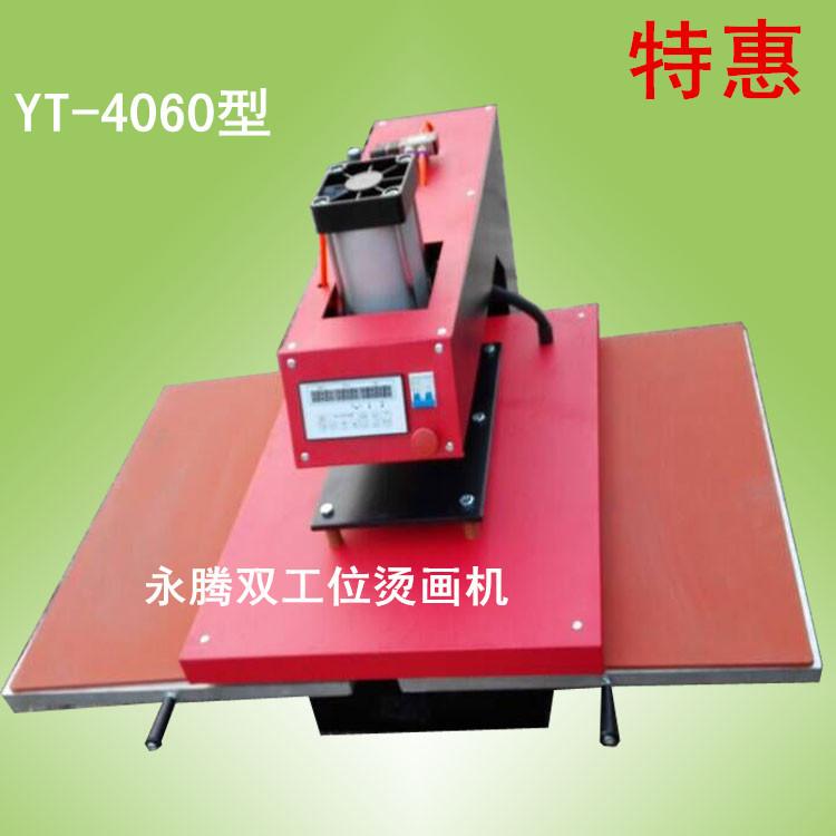气压双工位烫画机40*60 压烫机 印花烫画设备 半自动