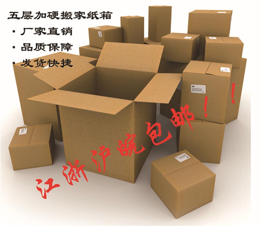 大号搬家纸箱厂家/飞机盒定做/快递纸箱/订做纸箱纸盒/现货包邮