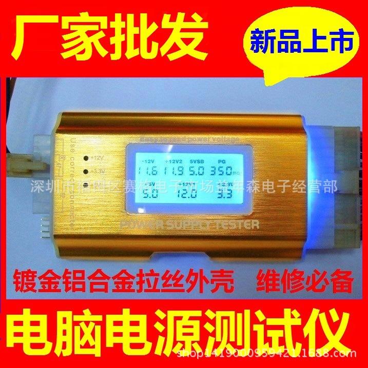 镀金铝合金拉丝外壳LCD液晶显示电脑电源ATX测试仪测试器维修工具 检测仪