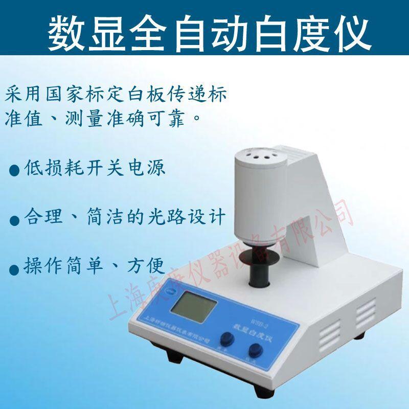 优惠促销上海产WSB-2白度仪 数显白度仪
