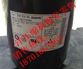 三洋压缩机/空调热泵配件/C-SB263H8A/3匹380V Sanyo/三洋