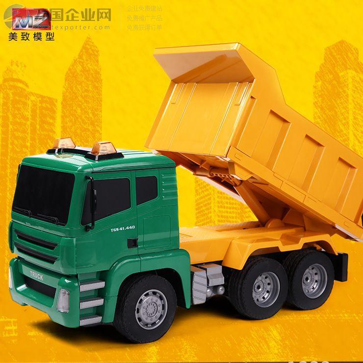 2083超大运土运输遥控工程自卸玩具卡车