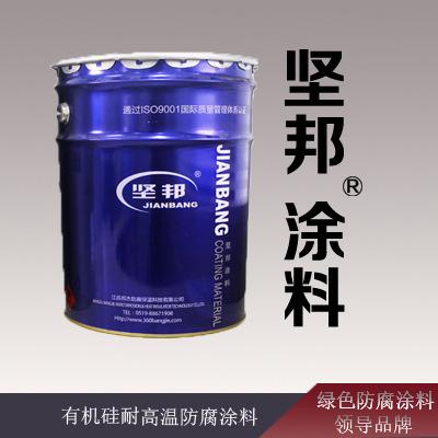 无机硅耐低温防腐涂料300° 油性漆 防腐、防锈、耐高温