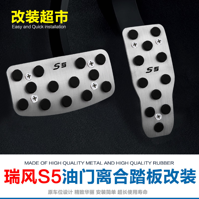瑞风S5油门踏板 瑞风S5踏板改装 瑞风S5改装专用配件