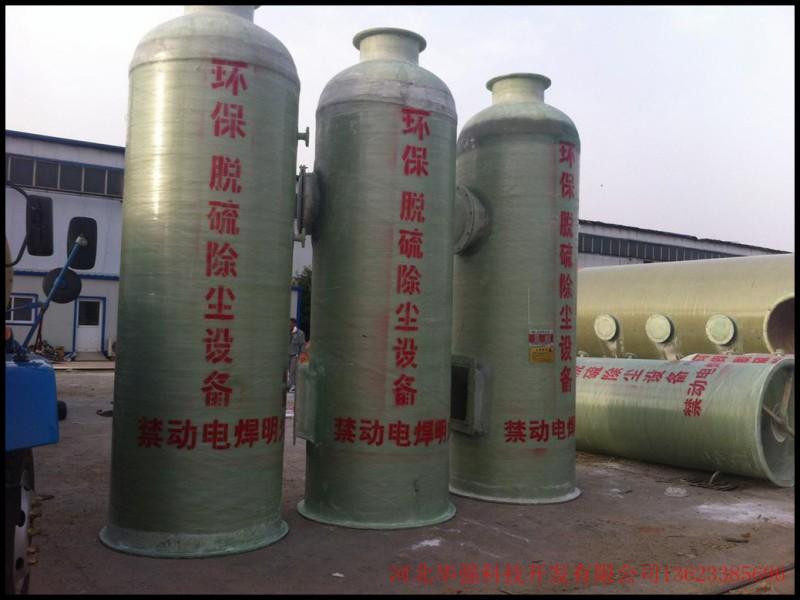 河北华强科技开发有限公司/除尘器/脱硫设备/废气处理