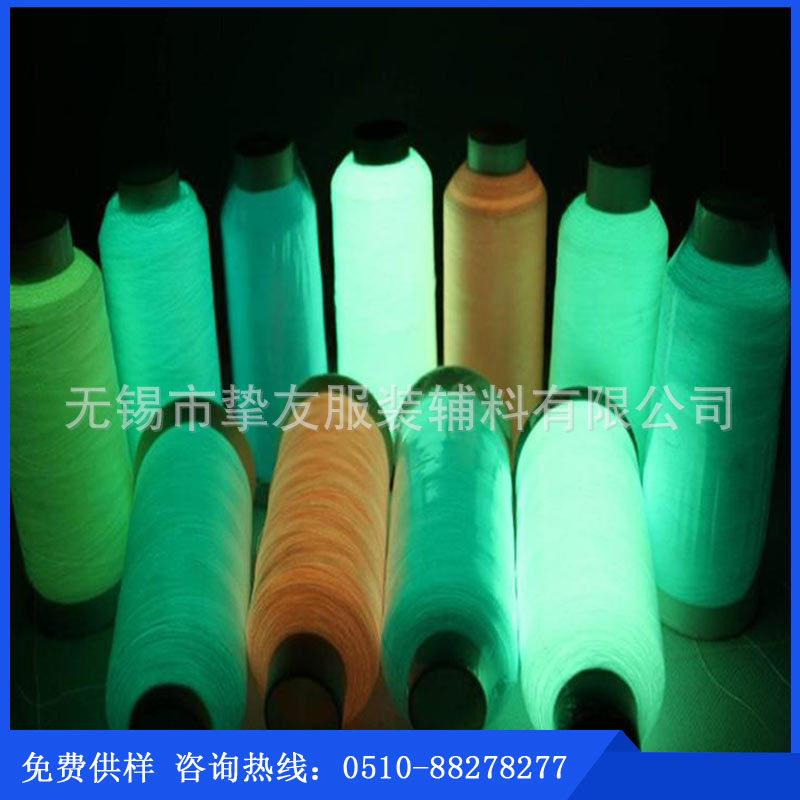 供应夜光线 夜光线 服饰,服装,产业用,家纺,玩具