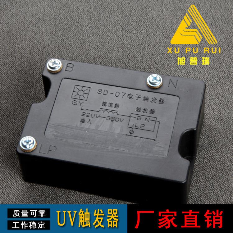 供应UV灯专用触发器 旭普瑞 RS触发器 双极型触发器 电平触发器 静态触发器