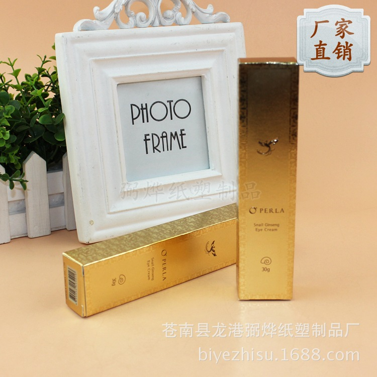 长条可折叠纸类彩盒定制 可定制 化妆品包装盒 折叠纸盒