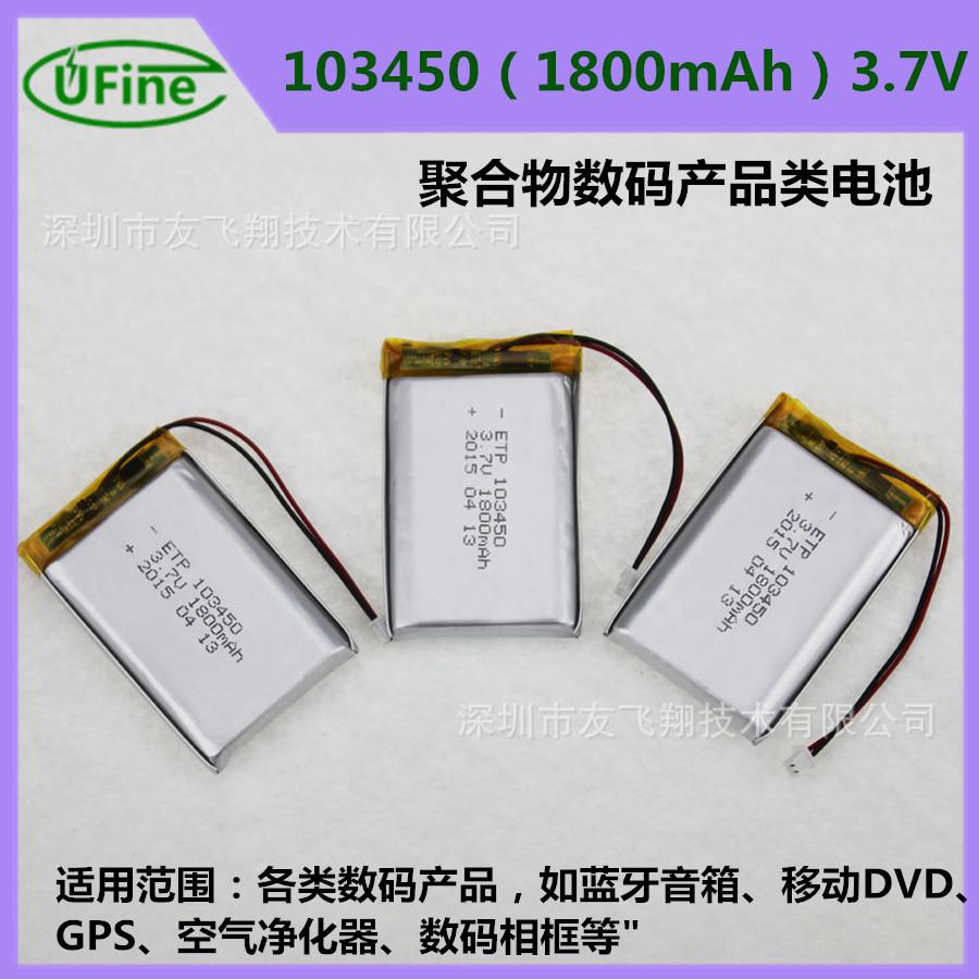 厂家供应103450(1800mAh)3 友飞翔Ufine 数码产品 MSDS