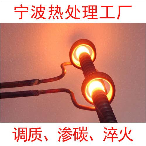 金属外表热解决加工高频渗碳调质淬火氮化正火退火