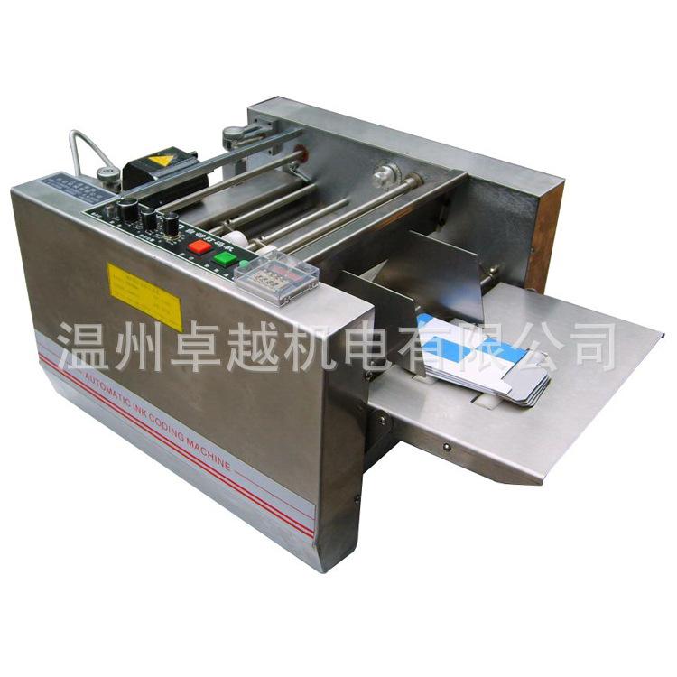 MY-300自动纸盒钢字印码机 钢印打码机 单向打印