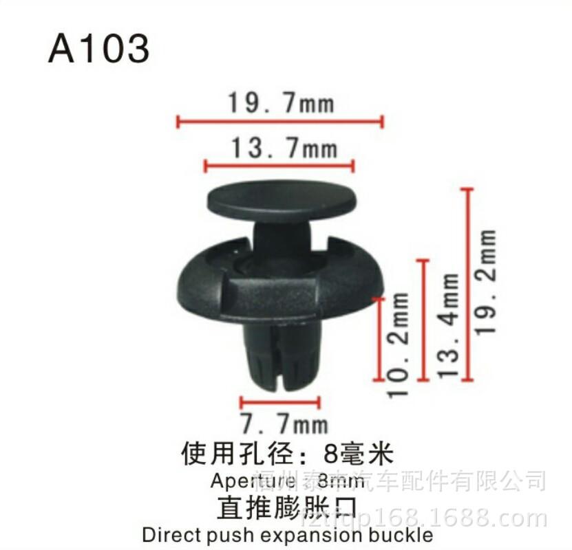 供应A103号塑料扣 膨胀扣其他车身及附件
