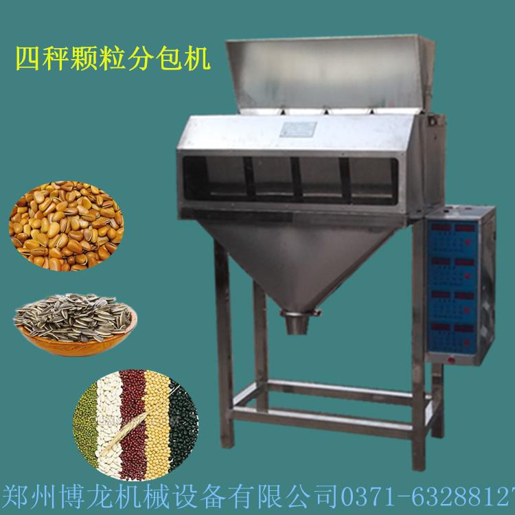 西瓜子包装机 称重式充填机 食品添加剂,谷物