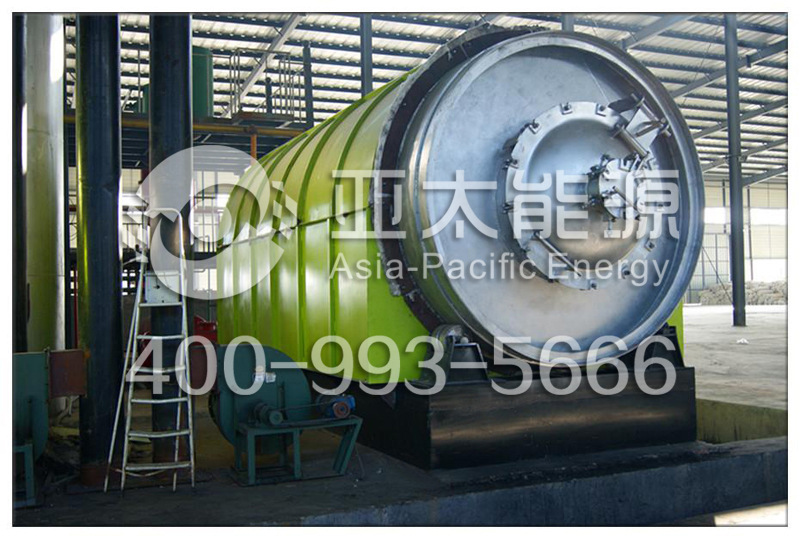 亚太能源医疗废物处理设备 亚太能源 医疗垃圾处理设备