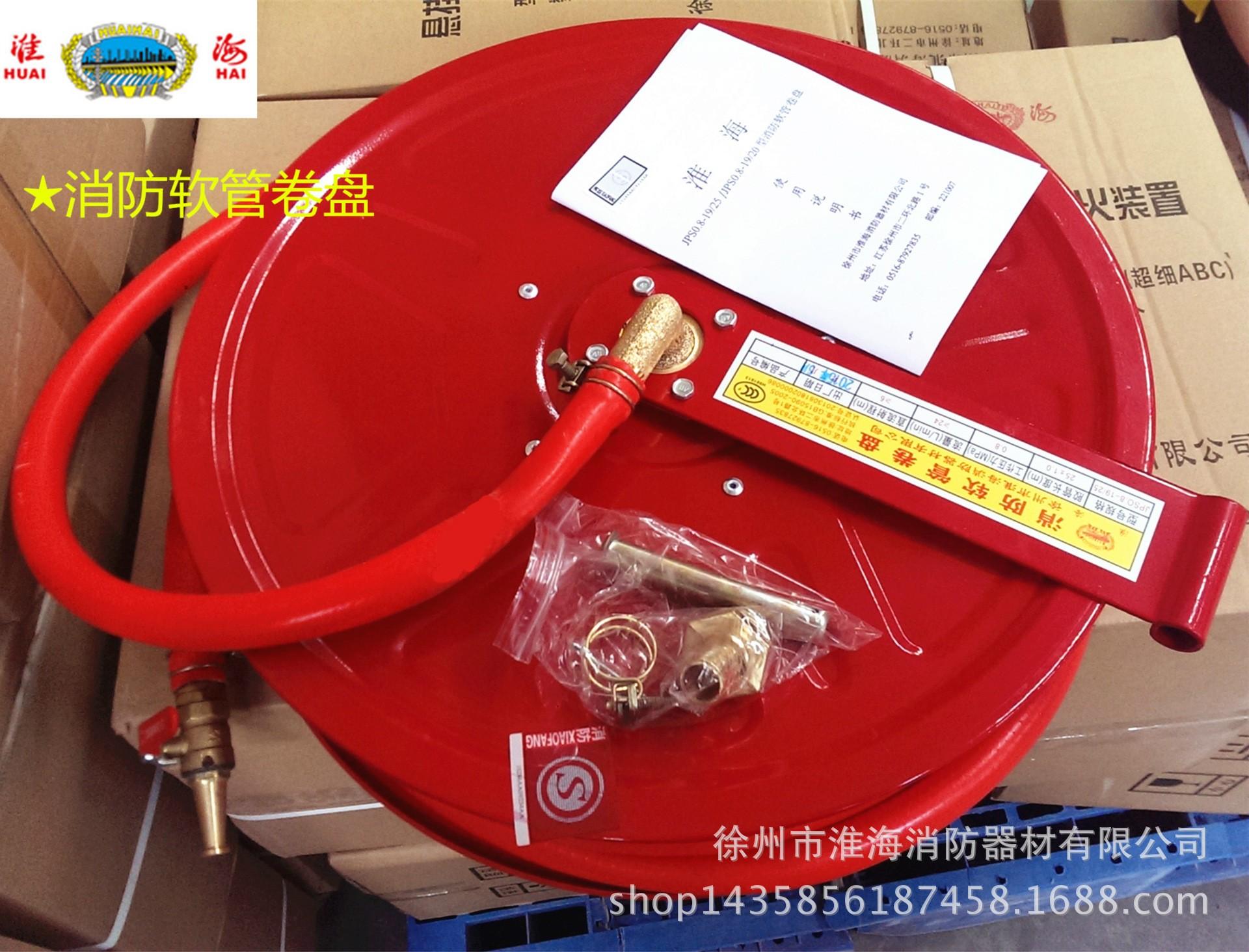 淮海牌消防软管卷盘 消防卷盘 非消防车