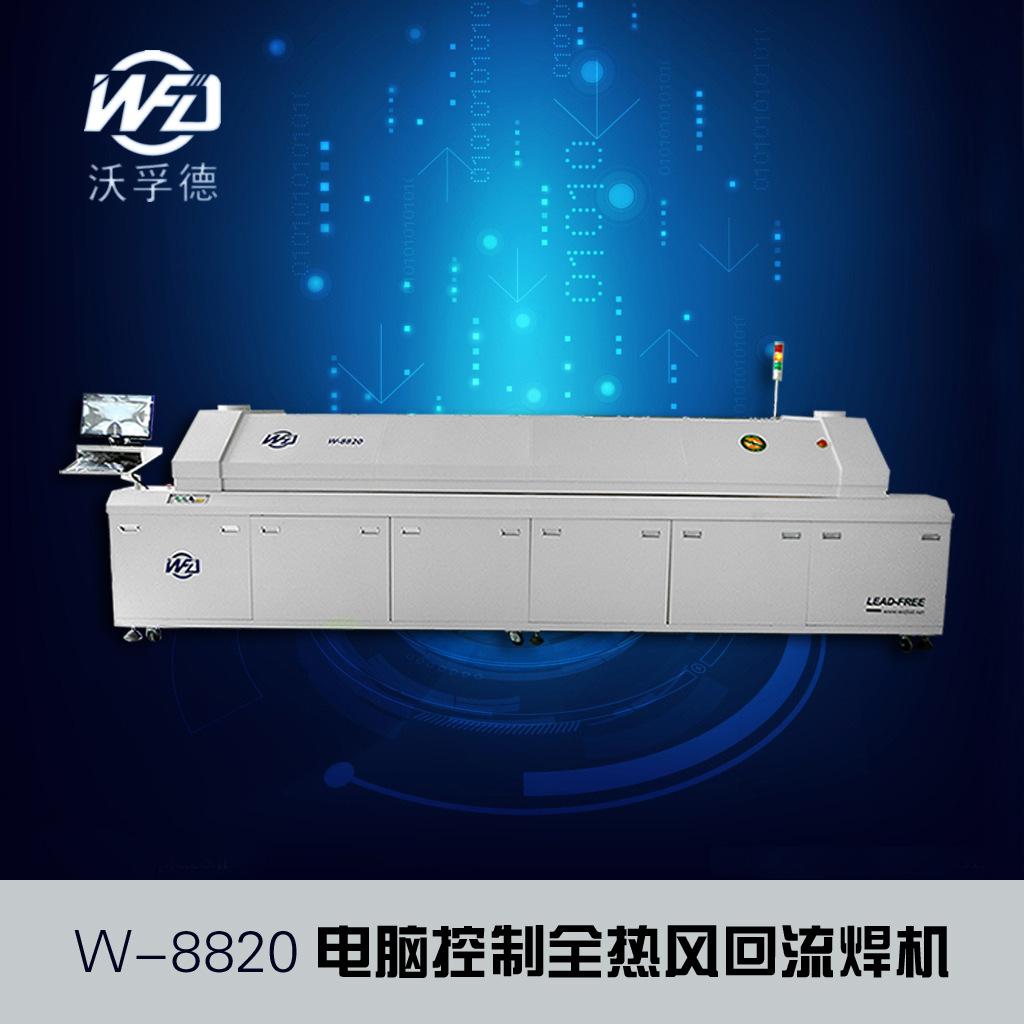 厂家直销W-8820电脑控制无铅回流焊