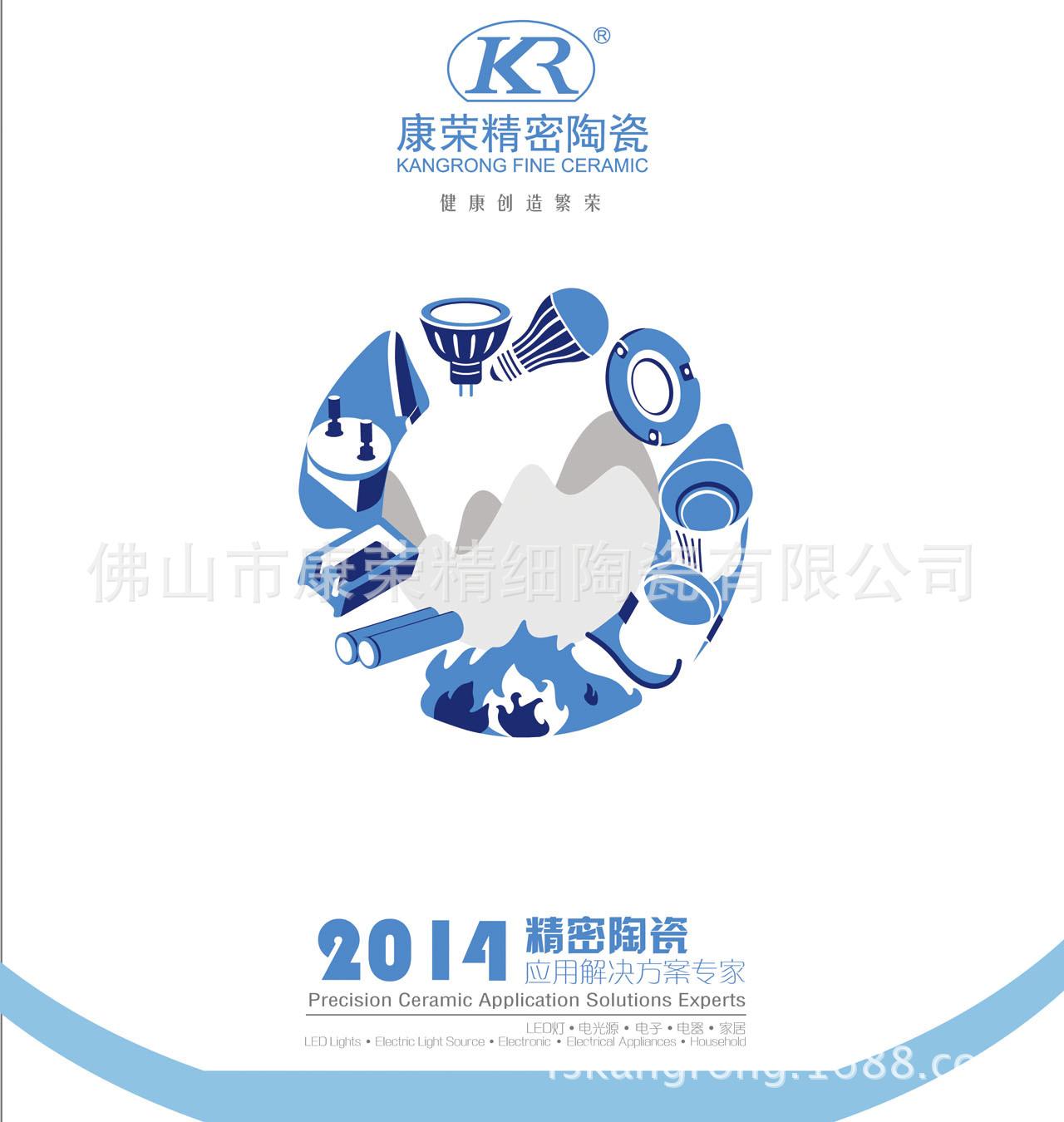 2014-05-21 康荣产品综合目录封面2-2-1