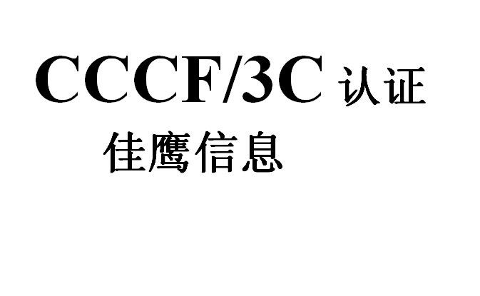 消防水鹤强制性认证 产品认证 消防cccf认证代理 消防认证代理