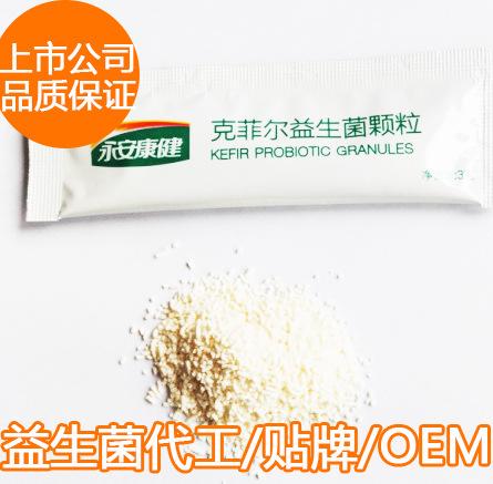 益生菌代加工 益生菌颗粒 任何方式 颗粒包装机