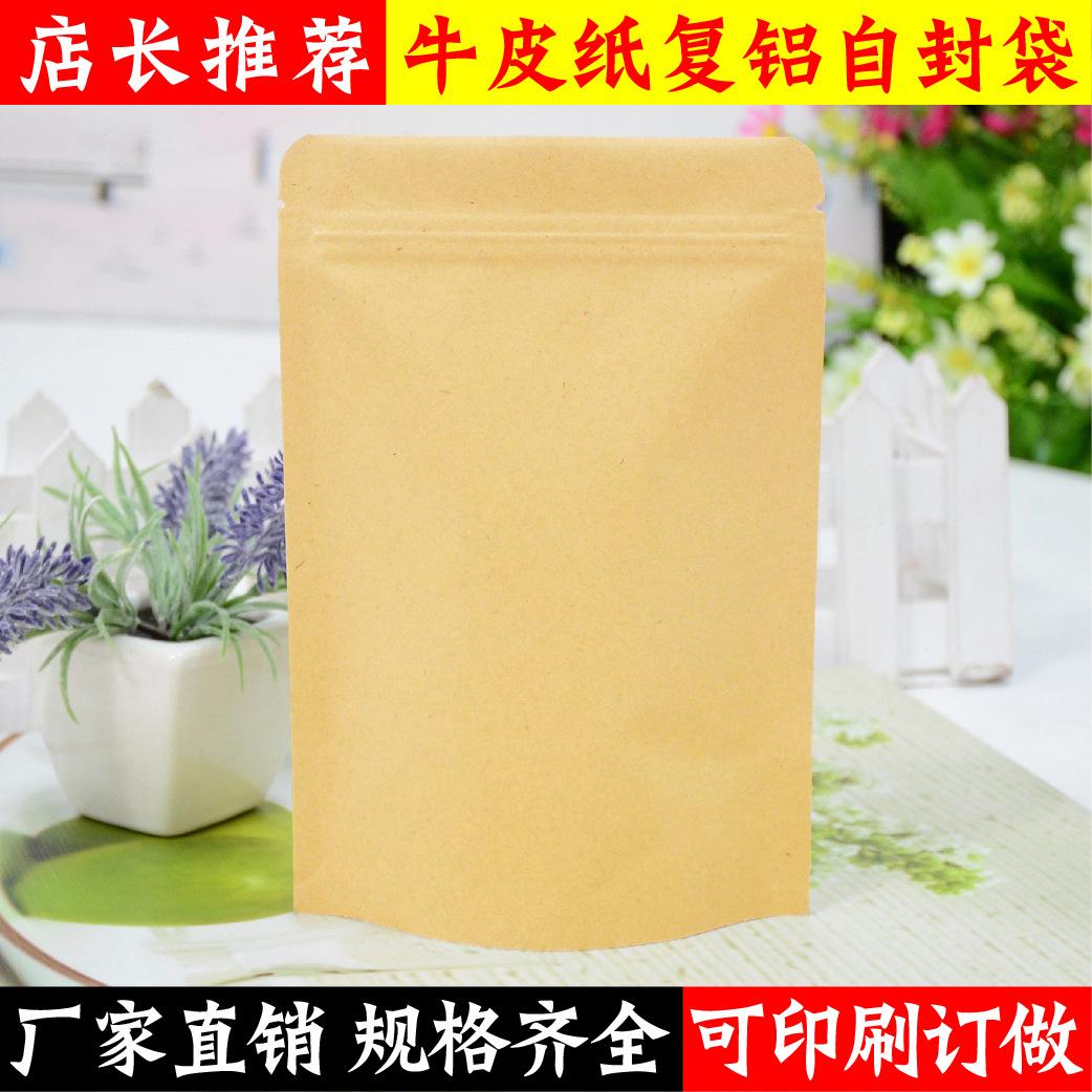 镀铝牛皮纸自立袋 复合材料 销售包装/终端包装 可定制 自立自封袋 包装袋