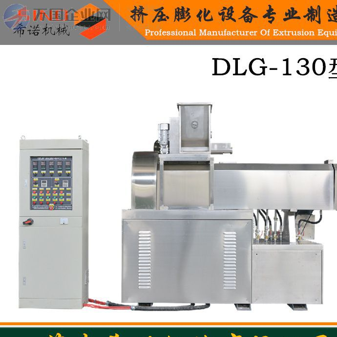 变性淀粉生产设备 休闲膨化食品加工机械 DLG
