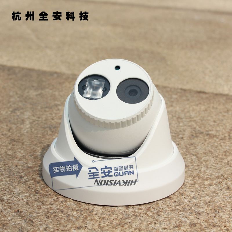 海康威视DS-2CD3335FD-IS 网络摄像机 铝合金