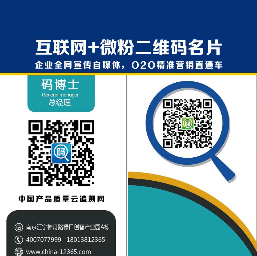 专业设计电子名片二维码名片3元起 中国商品信息验证中心 无限用户