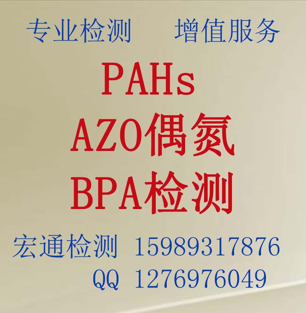 深圳产品PAHs检测 行业检测