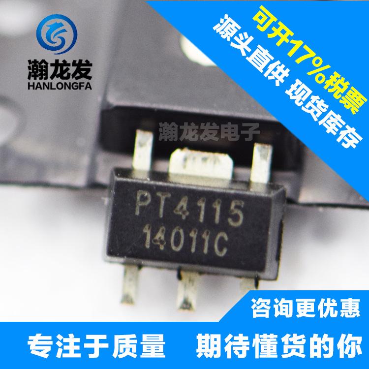 源头优势直供PT4115 HXL/PT 大功率 LED驱动电源管理