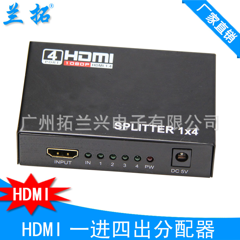兰拓HDMI分配器一分四 HDMI一进四出分配器 切换/分配器 支持电源管理