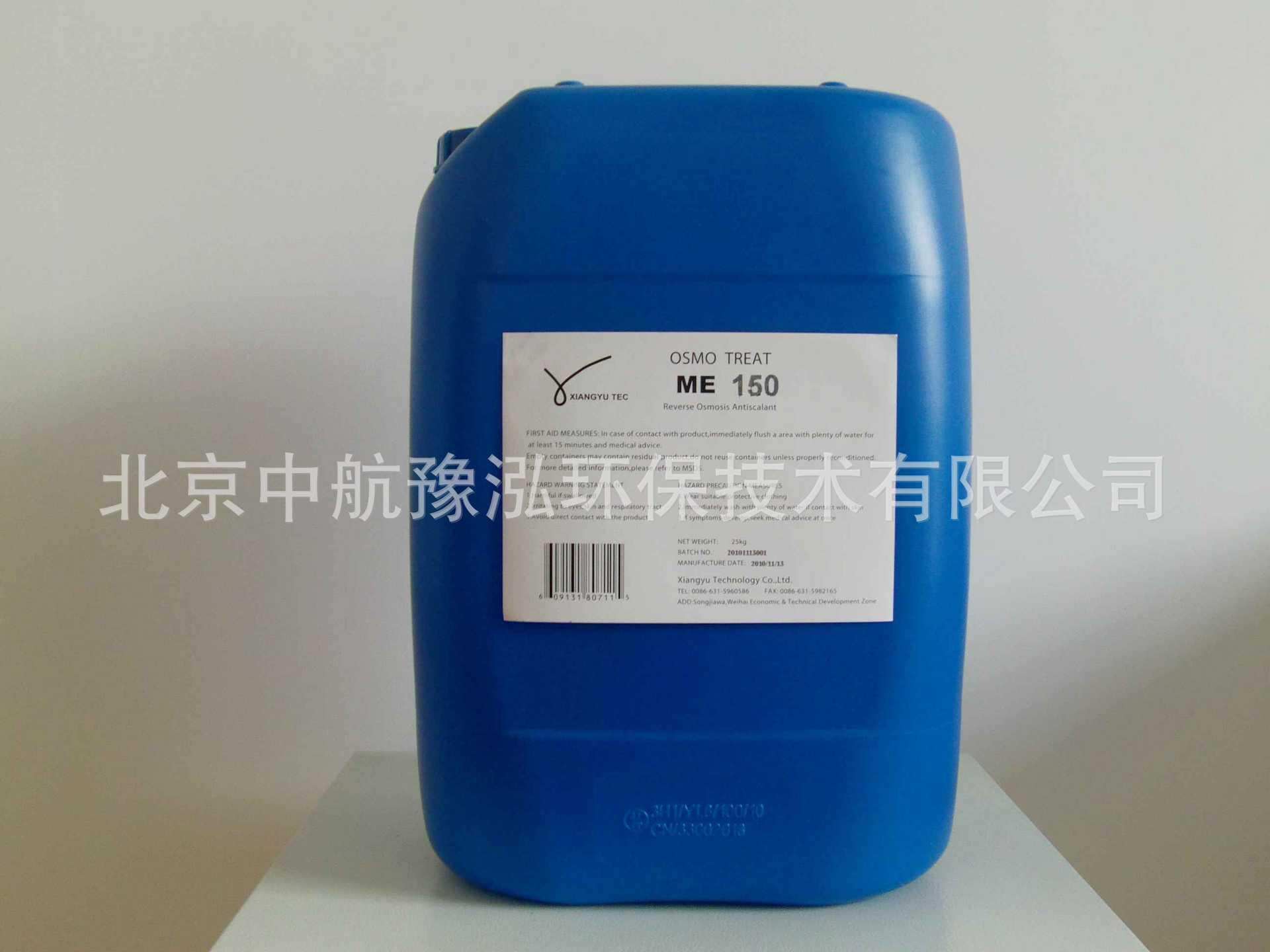 聚合硫酸铁 HEDPATMP 锅炉阻垢剂 中航豫泓