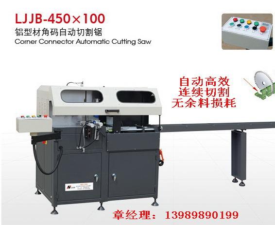 铝型材角码自动切割锯450 建材生产加工 电动切割