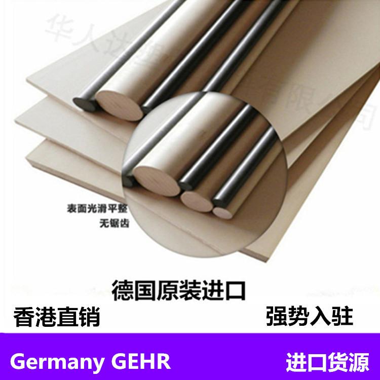 聚醚醚酮板棒管材 德国盖尔 机械配件 GEHR
