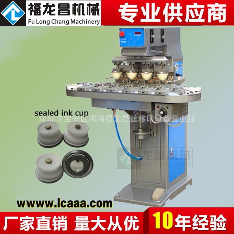 厂家供应高品质密封式油盅四色转盘移印机 转盘移印机