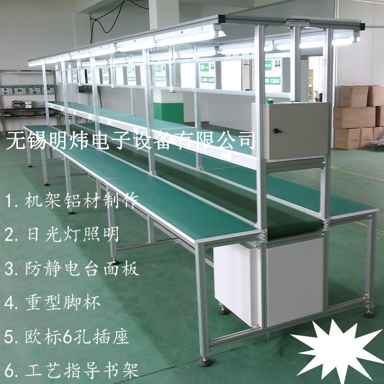 电动皮带流水线提高生产皮带组装流水线MWP-5