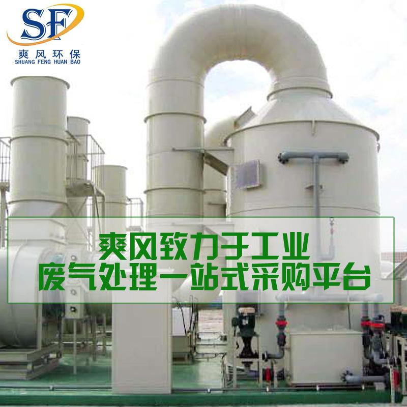 轻松缓解企业大气净化成绩 废气处理设备