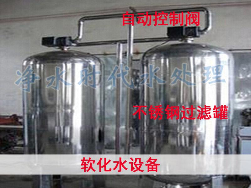 全自动软化水设备不锈钢水处理 净水时代 不锈钢