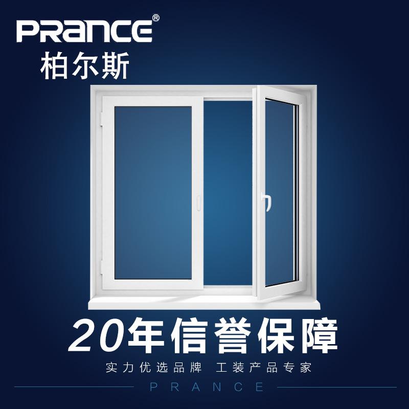 防火防尘铝合金隐形平开窗 整套窗 PRANCE柏尔斯 铝合金 可定制 平开窗