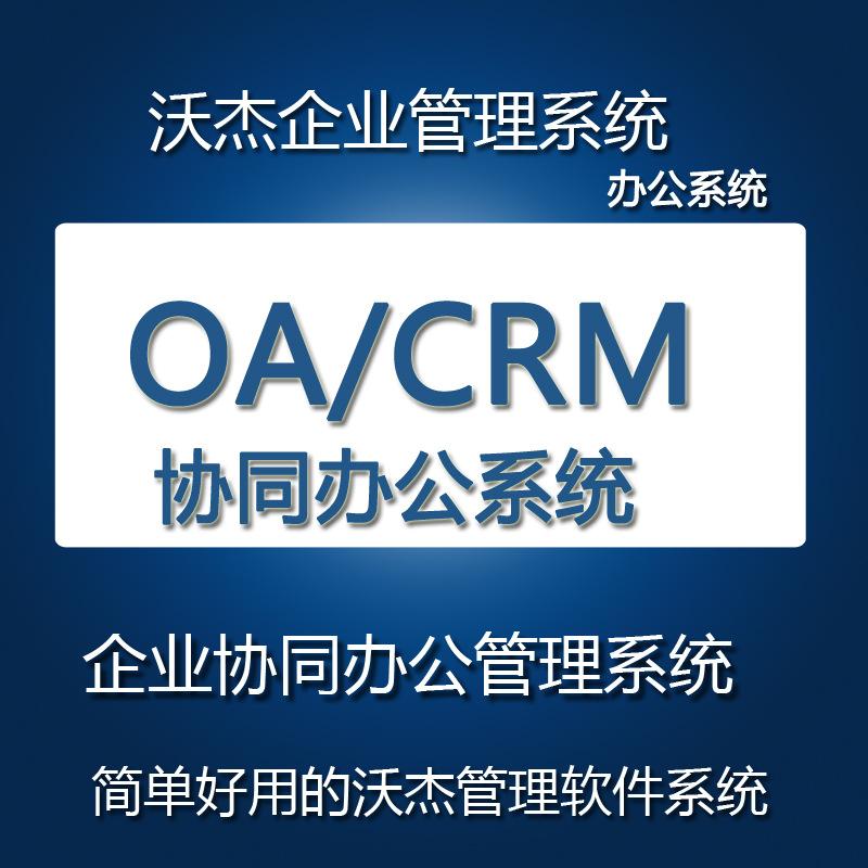 沃杰OA企业管理系统/行业应用软件/办公软件/进销存管理定制开发 网络版
