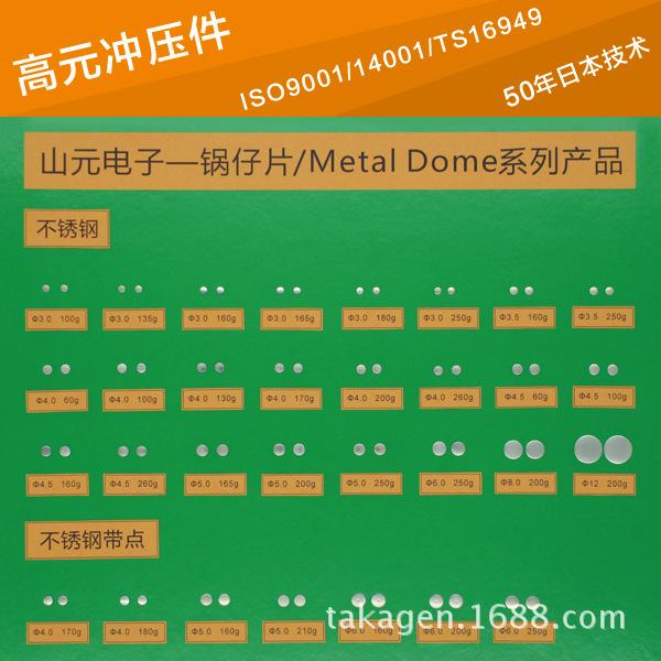 FPC侧按键 不锈钢、磷铜等五金 日本山元
