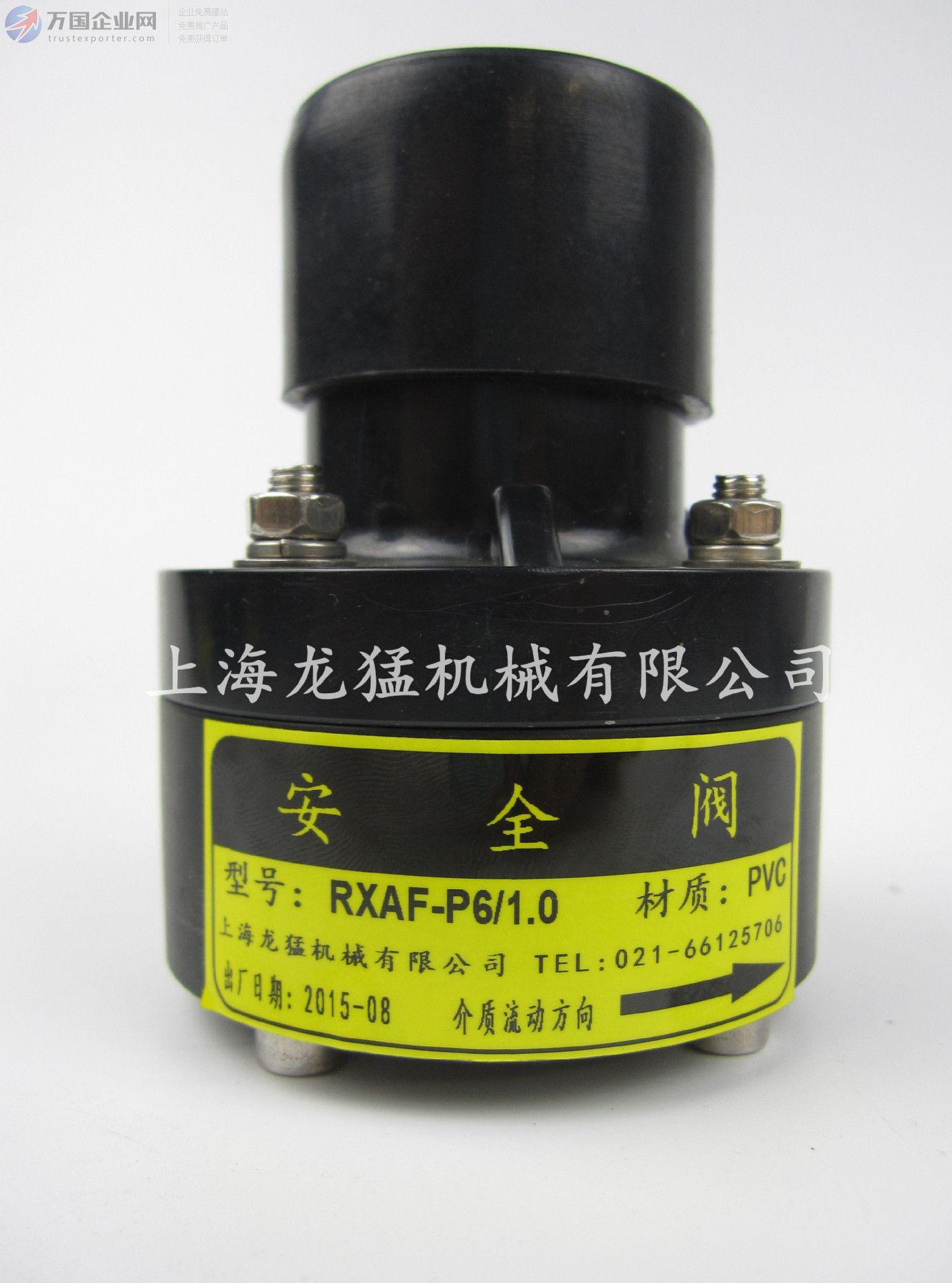 PVC耐腐蚀安全阀微启式安全阀 弹簧式 隔膜式 二通式