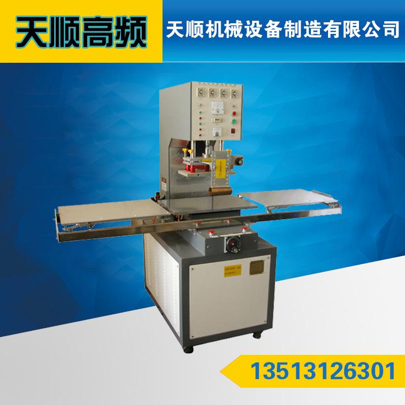 河北保定厂家供应PVC塑料高频热合机可代做模具 高频热合机